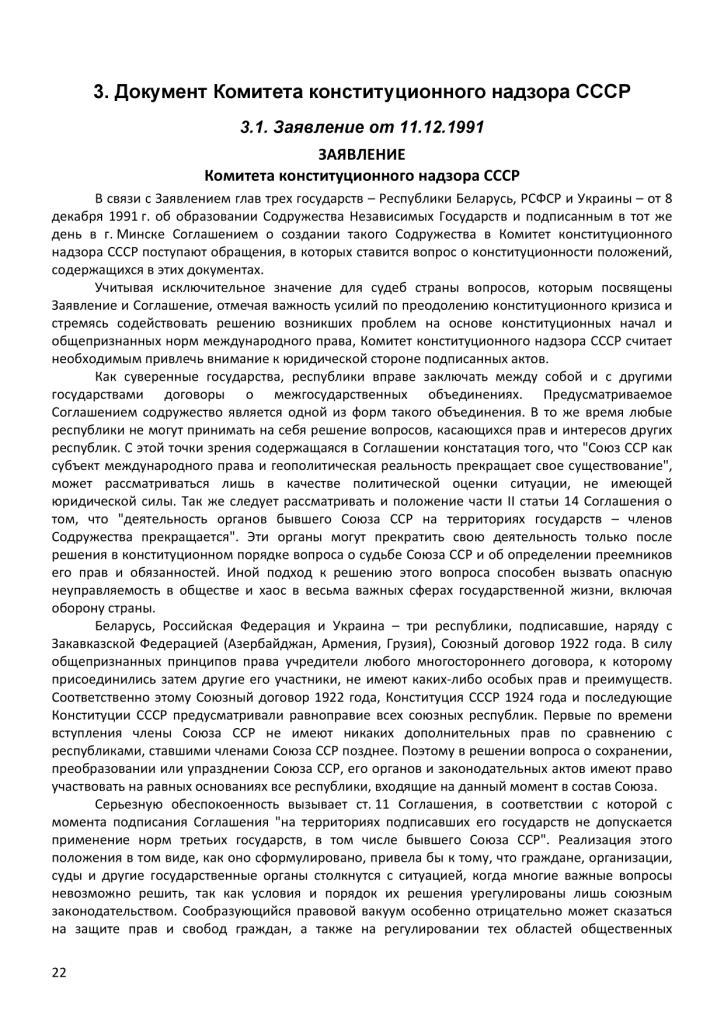 Госпереворот в СССР