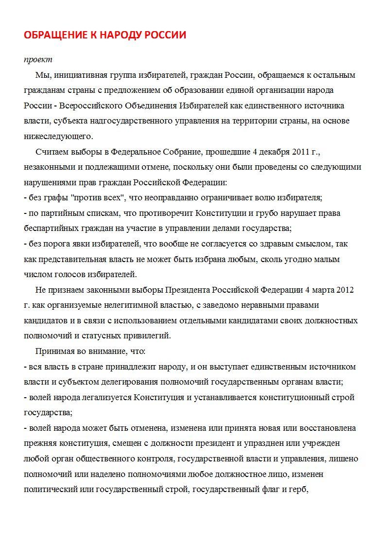 Обращение страница 1