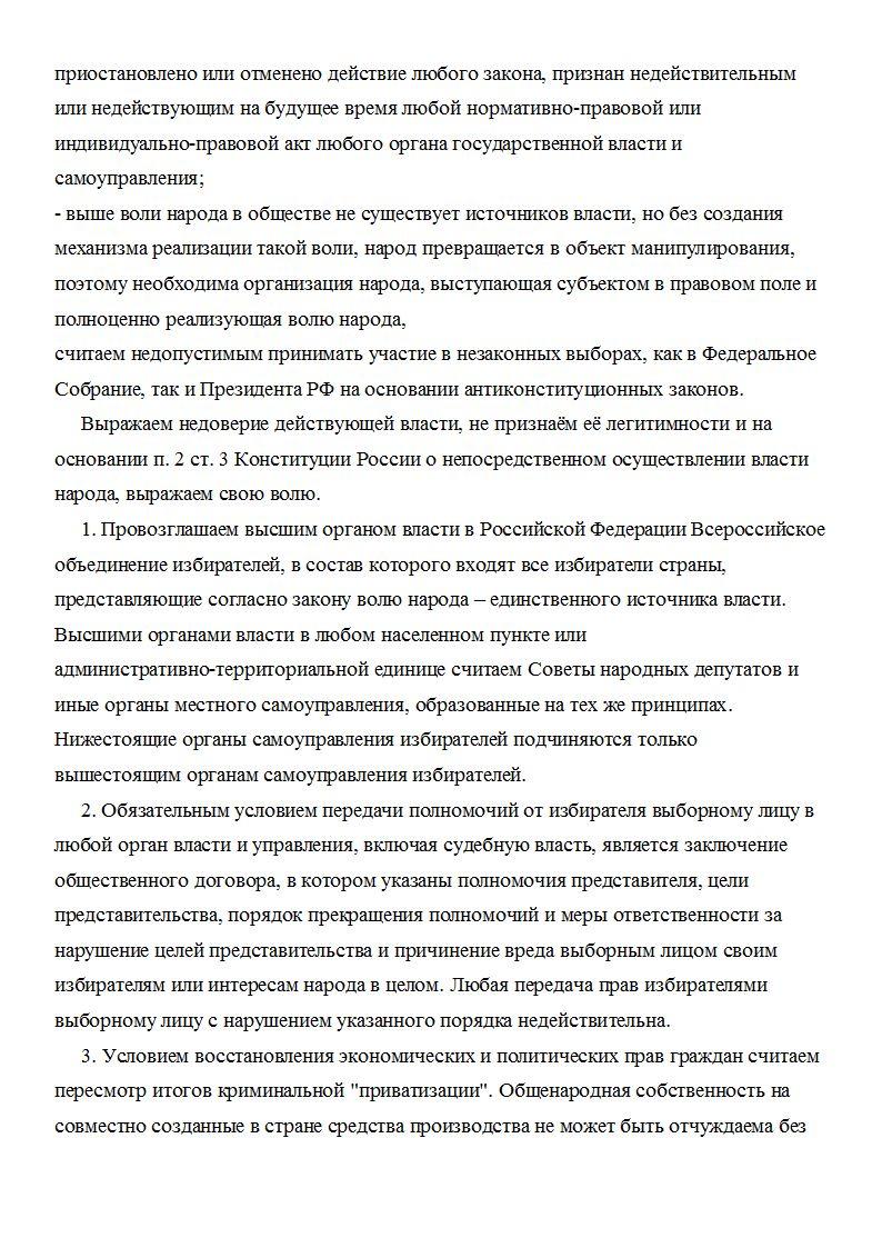 Обращение страница 2