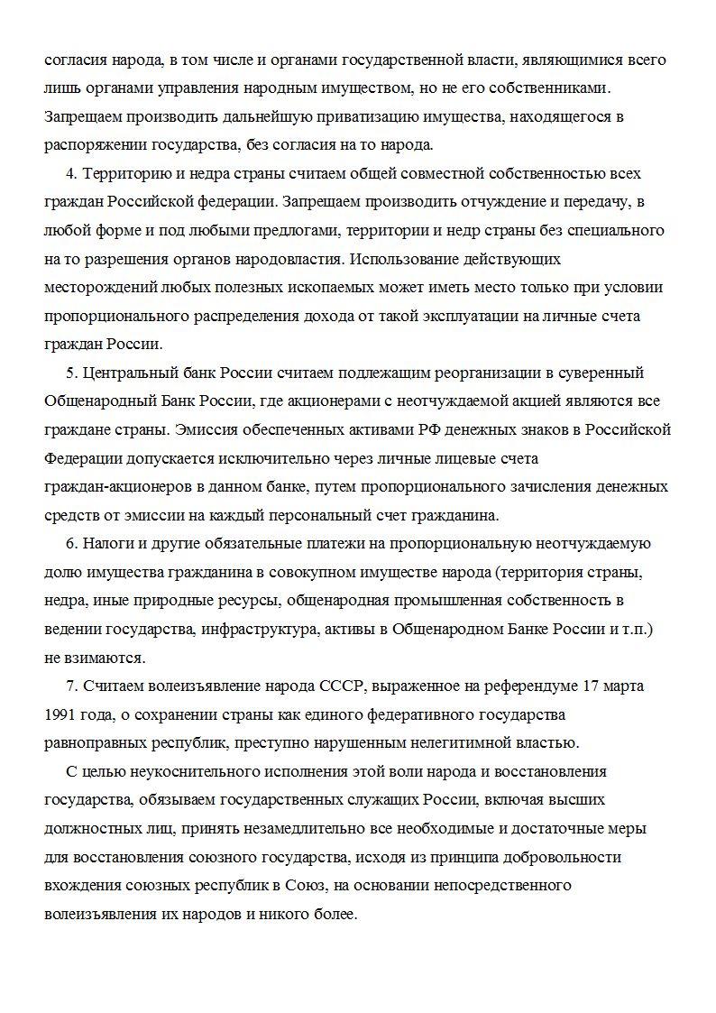 Обращение страница 3