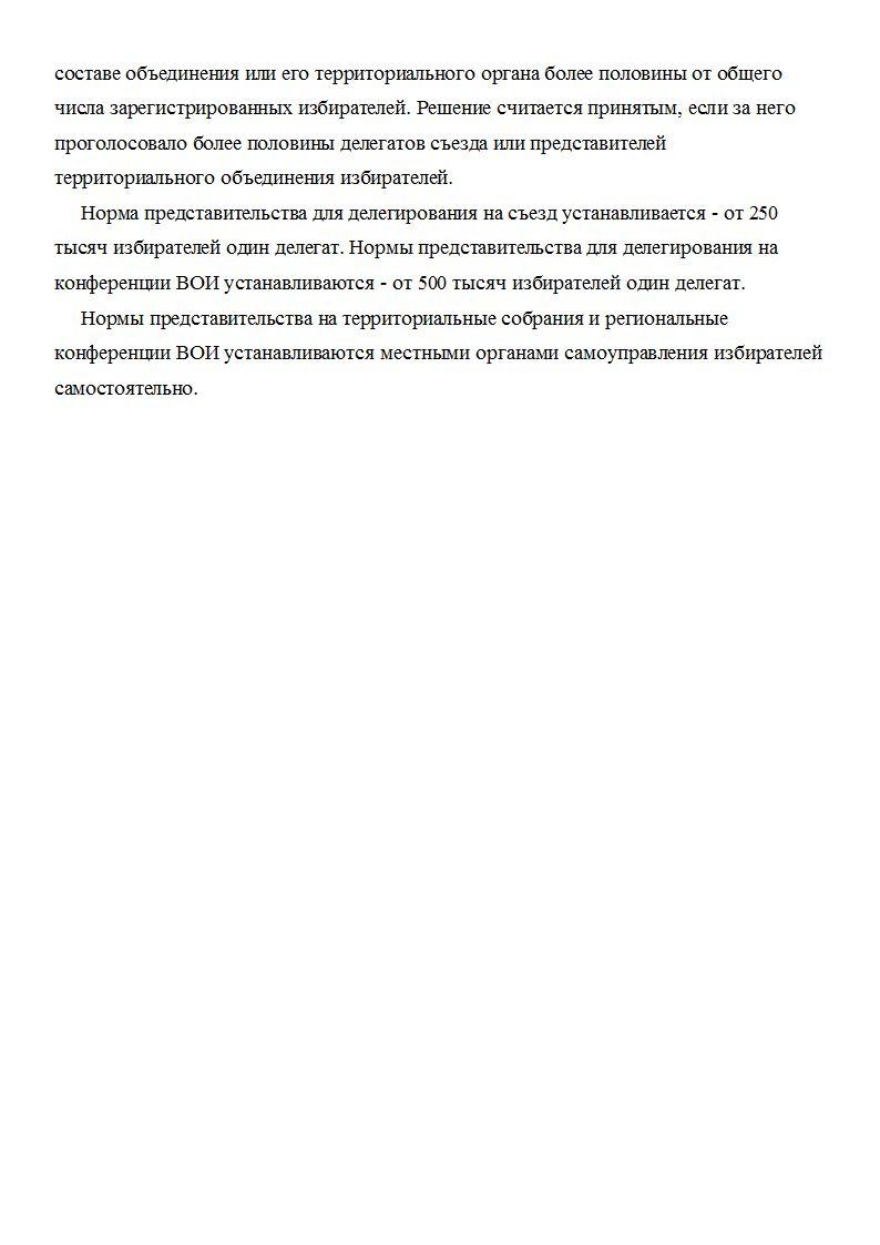 Обращение страница 5