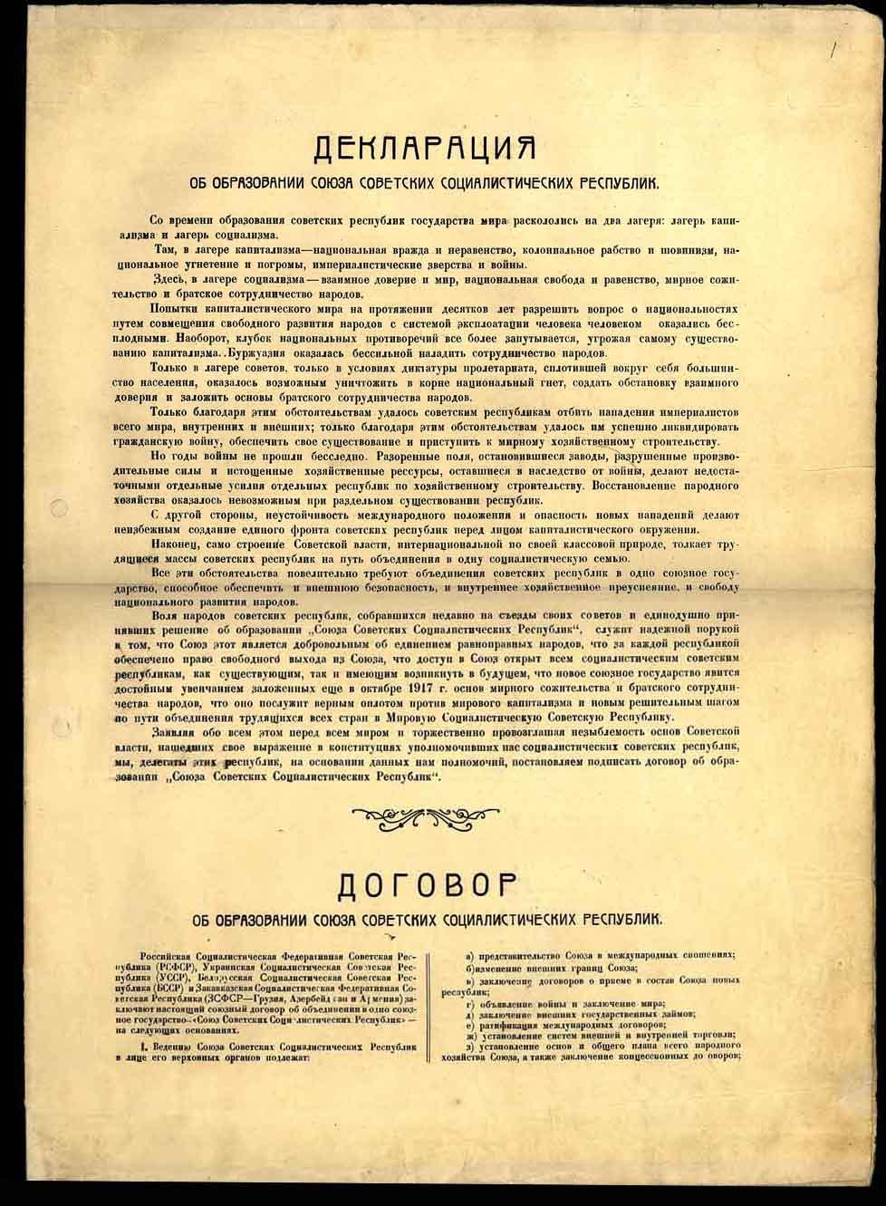 союзный договор ссср
