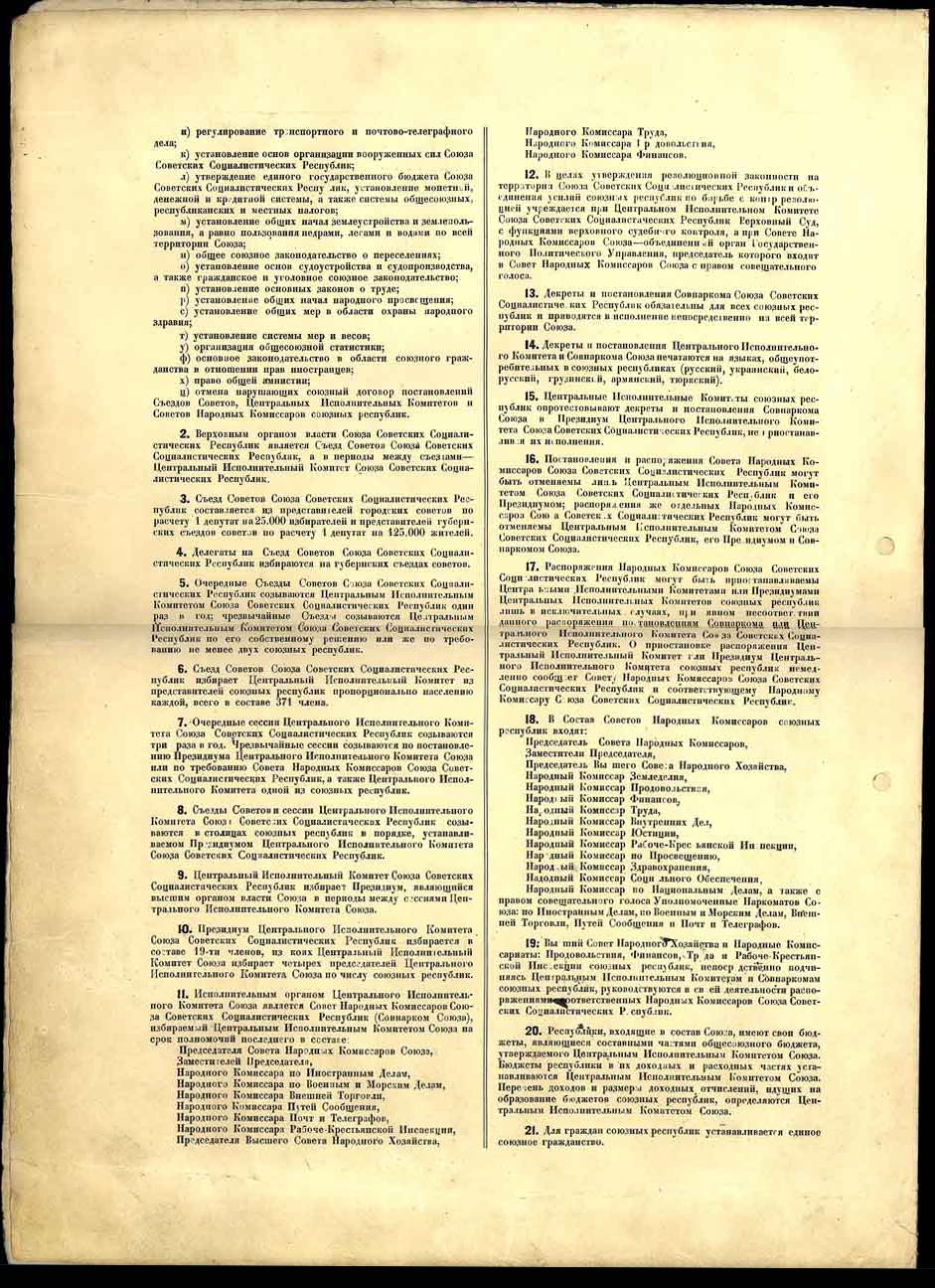 союзн договор об ссср л2